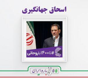 اسحاق جهانگیری - حامیان روحانی - دوباره ایران - تا1400باروحانی - تا 1400 با روحانی - انتخابات ریاست جمهوری 1396