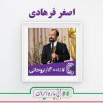 اصغر فرهادی - حامیان روحانی - دوباره ایران - تا1400باروحانی - تا 1400 با روحانی - انتخابات ریاست جمهوری 1396
