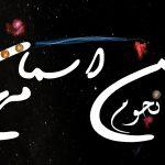 انجمن نجوم آسمان مهر - نجومی شدنم - Mohsen Elhamian - MohsenElhamian.com - سایت شخصی محسن الهامیان