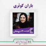 باران کوثری - حامیان روحانی - دوباره ایران - تا1400باروحانی - تا 1400 با روحانی - انتخابات ریاست جمهوری 1396