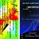 تبلیغات آسمان مهر - نجومی شدنم - Mohsen Elhamian - MohsenElhamian.com - سایت شخصی محسن الهامیان