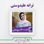 ترانه علیدوستی - حامیان روحانی - دوباره ایران - تا1400باروحانی - تا 1400 با روحانی - انتخابات ریاست جمهوری 1396