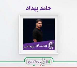 حامد بهداد - حامیان روحانی - دوباره ایران - تا1400باروحانی - تا 1400 با روحانی - انتخابات ریاست جمهوری 1396