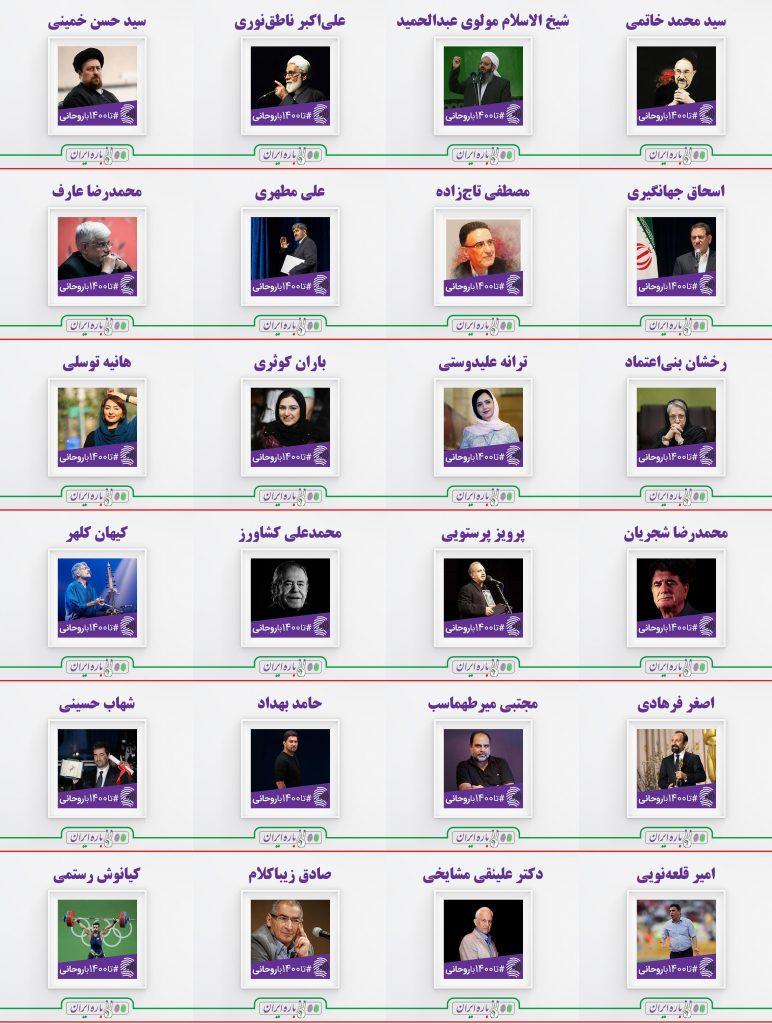 حامیان روحانی - تا1400باروحانی - دوباره ایران - تا 1400 با روحانی - انتخابات ریاست جمهوری 1396