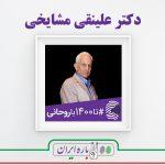 دکتر علینقی مشایخی - حامیان روحانی - دوباره ایران - تا1400باروحانی - تا 1400 با روحانی - انتخابات ریاست جمهوری 1396