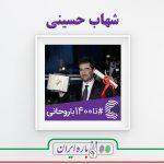 شهاب حسینی - حامیان روحانی - دوباره ایران - تا1400باروحانی - تا 1400 با روحانی - انتخابات ریاست جمهوری 1396