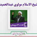 شیخ الاسلام مولانا (مولوی) عبدالحمید - حامیان روحانی - دوباره ایران - تا1400باروحانی - تا 1400 با روحانی - انتخابات ریاست جمهوری 1396