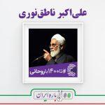 علیاکبر ناطقنوری - حامیان روحانی - دوباره ایران - تا1400باروحانی - تا 1400 با روحانی - انتخابات ریاست جمهوری 1396