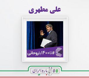 علی مطهری - حامیان روحانی - دوباره ایران - تا1400باروحانی - تا 1400 با روحانی - انتخابات ریاست جمهوری 1396