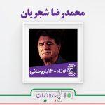 محمدرضا شجریان - حامیان روحانی - دوباره ایران - تا1400باروحانی - تا 1400 با روحانی - انتخابات ریاست جمهوری 1396