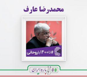 محمدرضا عارف - حامیان روحانی - دوباره ایران - تا1400باروحانی - تا 1400 با روحانی - انتخابات ریاست جمهوری 1396