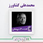 محمدعلی کشاورز - حامیان روحانی - دوباره ایران - تا1400باروحانی - تا 1400 با روحانی - انتخابات ریاست جمهوری 1396