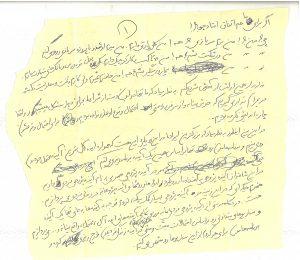 مطلب دست نویس آینده های فردی (1) - Mohsen Elhamian - سایت شخصی محسن الهامیان