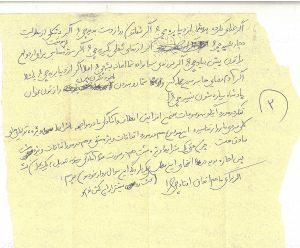 مطلب دست نویس آینده های فردی (2) - Mohsen Elhamian - سایت شخصی محسن الهامیان