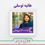 هانیه توسلی - حامیان روحانی - دوباره ایران - تا1400باروحانی - تا 1400 با روحانی - انتخابات ریاست جمهوری 1396