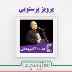 پرویز پرستویی - حامیان روحانی - دوباره ایران - تا1400باروحانی - تا 1400 با روحانی - انتخابات ریاست جمهوری 1396