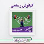 کیانوش رستمی - حامیان روحانی - دوباره ایران - تا1400باروحانی - تا 1400 با روحانی - انتخابات ریاست جمهوری 1396