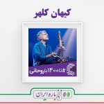 کیهان کلهر - حامیان روحانی - دوباره ایران - تا1400باروحانی - تا 1400 با روحانی - انتخابات ریاست جمهوری 1396