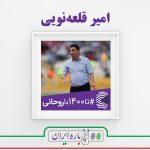امیر قلعهنویی - حامیان روحانی - دوباره ایران - تا1400باروحانی - تا 1400 با روحانی - انتخابات ریاست جمهوری 1396