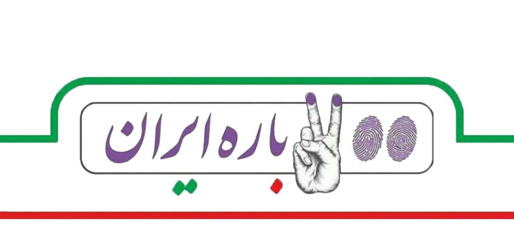 دوباره ایران در دوازدهمین انتخاب