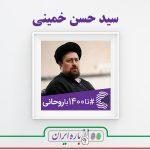سید حسن خمینی - حامیان روحانی - دوباره ایران - تا1400باروحانی - تا 1400 با روحانی - انتخابات ریاست جمهوری 1396