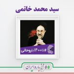 سید محمد خاتمی - حامیان روحانی - دوباره ایران - تا1400باروحانی - تا 1400 با روحانی - انتخابات ریاست جمهوری 1396