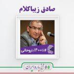 صادق زیباکلام - حامیان روحانی - دوباره ایران - تا1400باروحانی - تا 1400 با روحانی - انتخابات ریاست جمهوری 1396