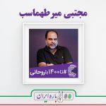 مجتبی میرطهماسب - حامیان روحانی - دوباره ایران - تا1400باروحانی - تا 1400 با روحانی - انتخابات ریاست جمهوری 1396