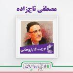 مصطفی تاجزاده - حامیان روحانی - دوباره ایران - تا1400باروحانی - تا 1400 با روحانی - انتخابات ریاست جمهوری 1396